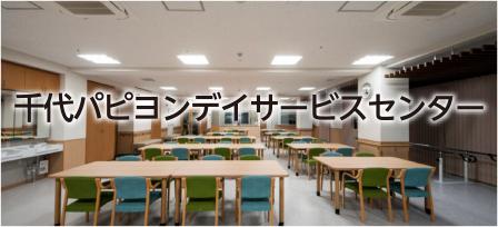 千代パピヨンデイサービスセンター