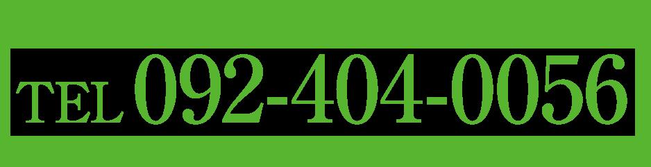 お気軽にお問い合わせください!TEL 092-404-0056